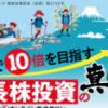 12年ぶりのDFRへの復帰とリンクスの株の学校の第2期 by yamamoto