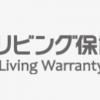 7320 日本リビング保証 決算アップデート アフターサービスプラットフォーマーへ